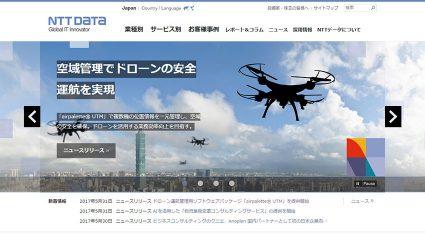 NTTデータ、ドローン運航管理用ソフトウエアパッケージ「airpalette UTM」提供開始