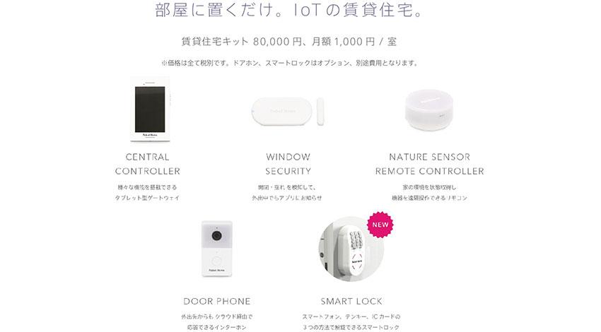 ロボットホームの「賃貸住宅キット」、3つの方法で解錠できるスマートロックを追加し販売開始