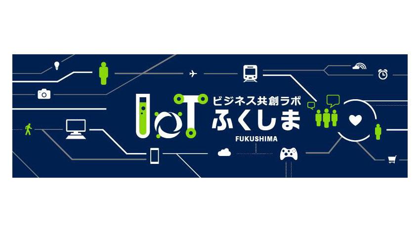 福島コンピューターシステムと福島情報処理センター、「ふくしまIoTビジネス共創ラボ」を発足