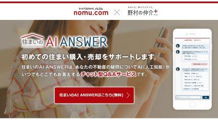 野村不動産アーバンネットのAIチャット型Q&Aサービス「住まいのAI ANSWER」、住宅ローン借入可能額の試算可能に