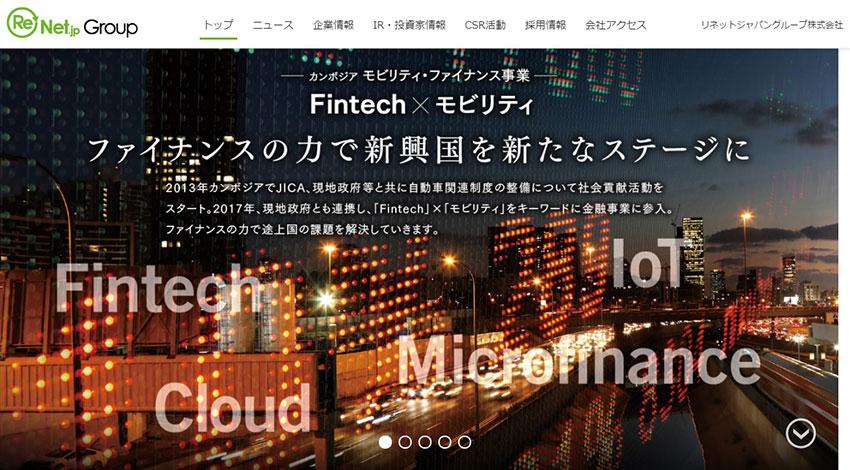 リネットジャパンとグローバルモビリティサービス、カンボジア フィンテック事業で提携