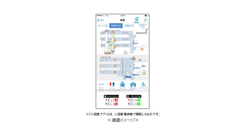 「KDDI IoTクラウド ~トイレ空室管理~」が小田急電鉄に採用、新宿駅のトイレ空室状況をアプリで確認