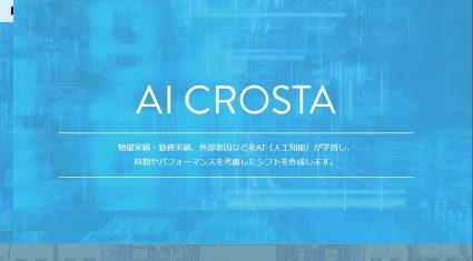 PAL、AI活用した物量予測とスタッフシフト自動生成システム 「AI CROSTA」提供開始
