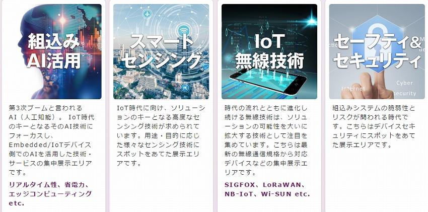 組込みAI、スマートセンシング… 組込みとIoTの技術情報を先取りする専門展が着目した いま最も重要な技術テーマとは!?
