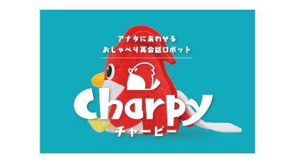 パルコ、AI活用したおしゃべり英会話ロボット「チャーピー」先行販売プロジェクト開始