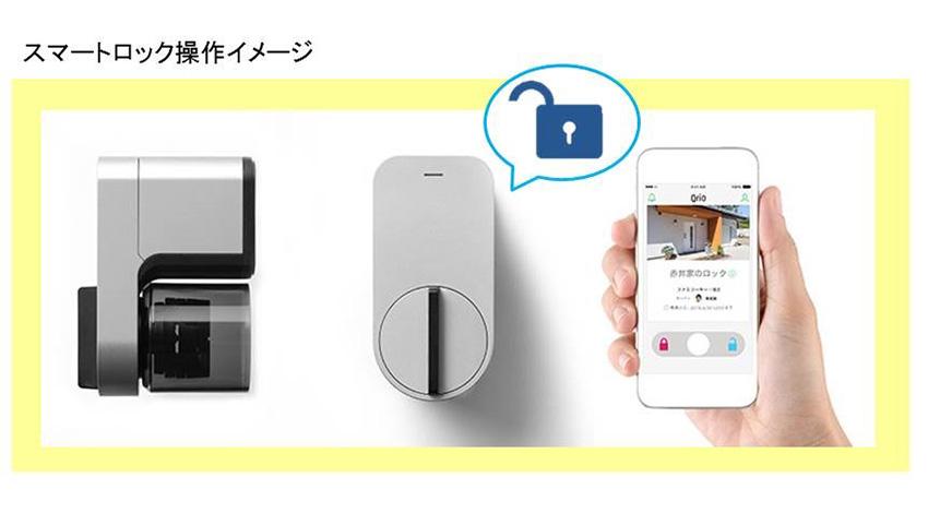 東電グループのファミリーネット・ジャパン、スマートロックを活用した内見予約サービス販売開始