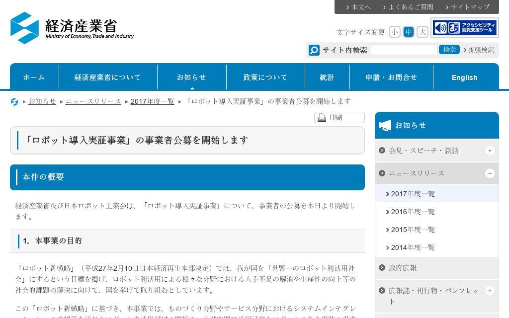 経産省、「ロボット導入実証事業」の事業者を公募