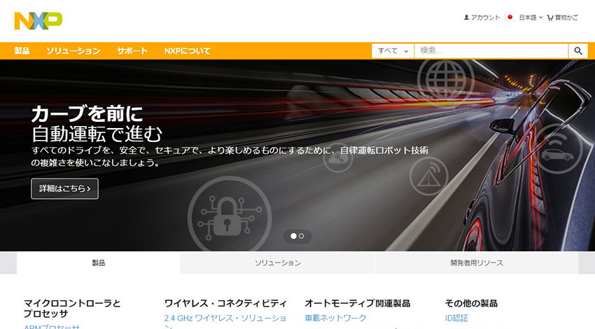 NXPとHARMAN、未来のコネクテッド・カーに向けパートナーシップを拡大