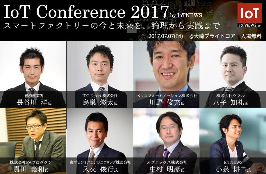 IoTConference2017