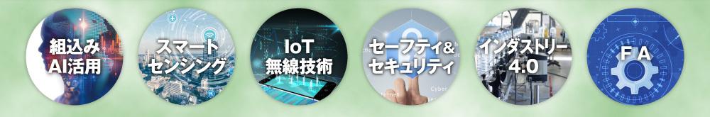 IoTと組込みの最新技術が集結する総合技術展、7月12日(水)大阪で開幕[PR]