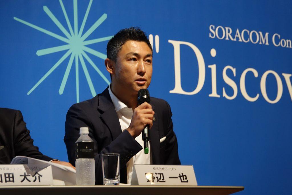 SORACOM Discovery2017