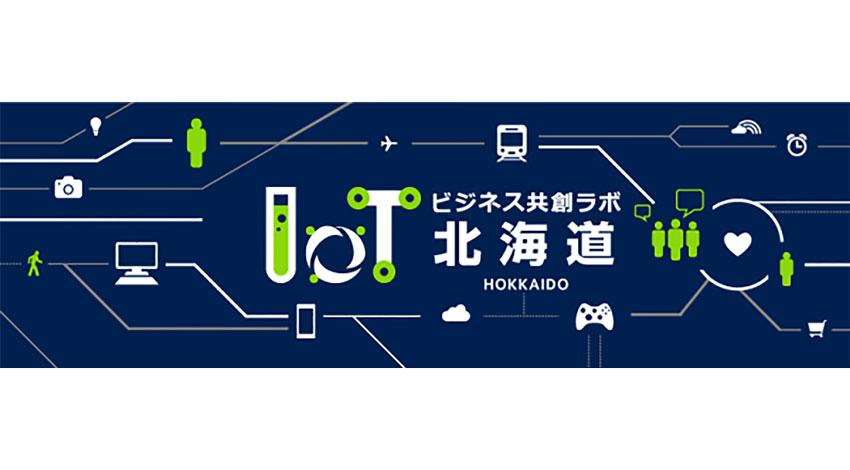 エコモット、「北海道IoTビジネス共創ラボ」を発足