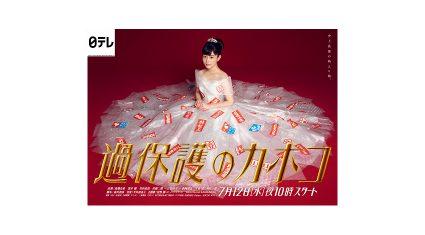 日本テレビ、NTTレゾナントら3社、TVドラマ連動型AI会話サービス 「AIカホコ」提供開始