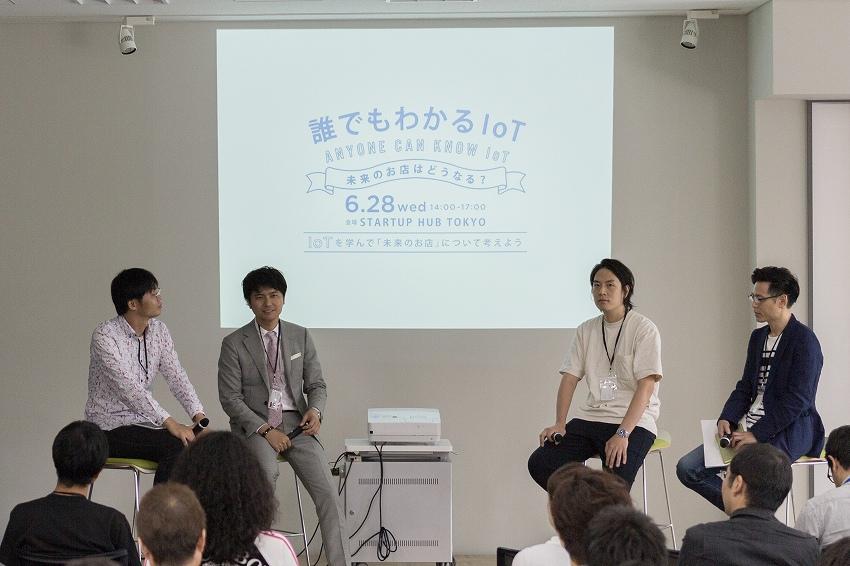 「誰でもわかるIoT〜未来のお店はどうなる?〜」イベントレポート[PR]