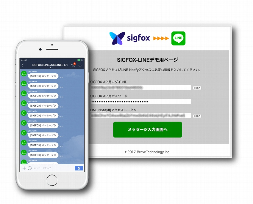 ブレイブテクノロジー、SIGFOXとLINEをつなぐ「SIGLINES」を発表