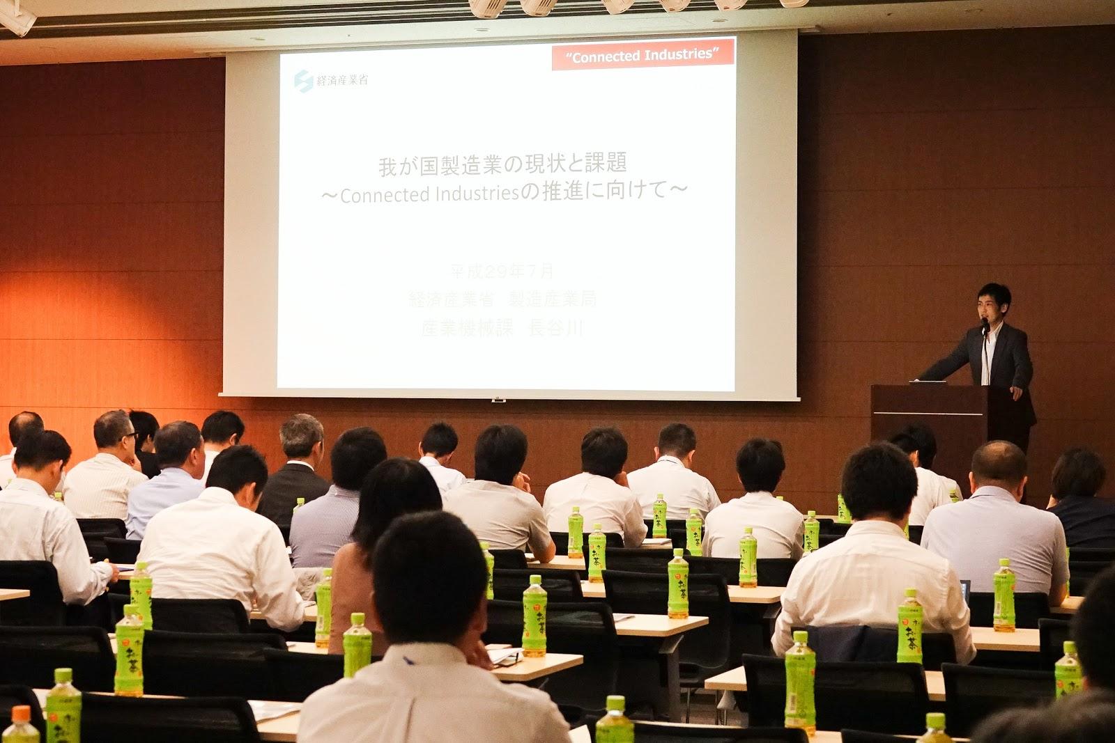 IoTConference2017 経済産業省 長谷川洋氏