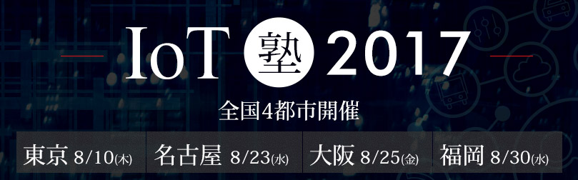 ウイングアーク、「IoT塾 2017」を全国4都市で開催 ~今からはじめないと、もう遅い、先進事例に学ぶ、IoTの具体的な取り組み~[PR]
