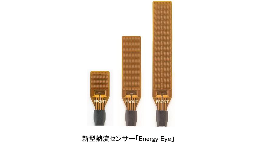 デンソー、絶対温度も計測する熱流センサー「Energy Eye」を発売