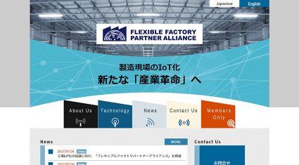 富士通やNEC等7社、工場IoT化の加速に向け「フレキシブルファクトリパートナーアライアンス」を結成