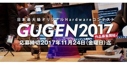 IoTNEWSGUGEN2017 ピー版ドットコム