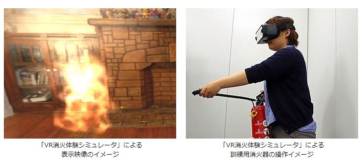 NEC、リアルな映像で火災と煙を再現した「VR消火体験シミュレータ」を発売