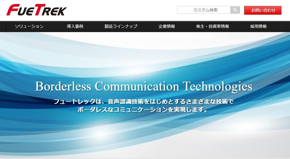 フュートレック、音声認識システム「vGate ASR2」を提供開始