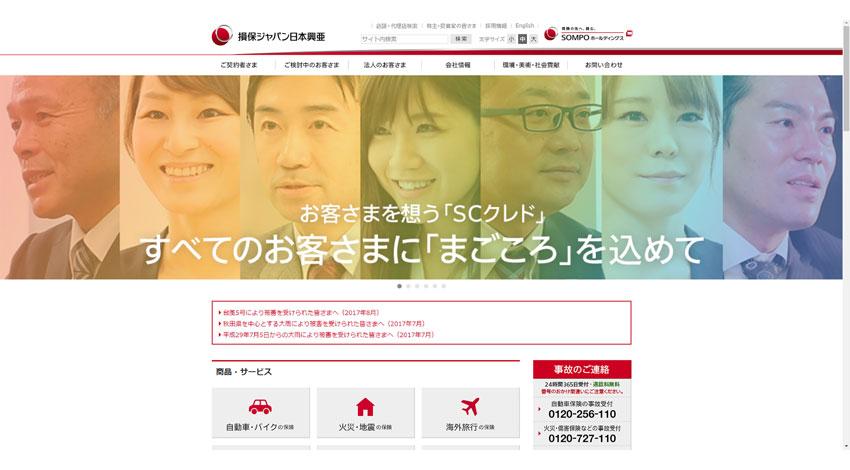 損保ジャパン日本興亜、保険金サービス拠点へNTTの「AI音声認識システム」を導入