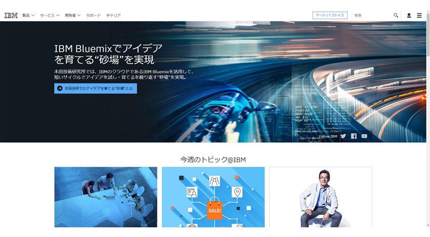 日本IBM、ソニー、ソニー・グローバルエデュケーションの3社がブロックチェーン技術を活用した教育データシステムを開発