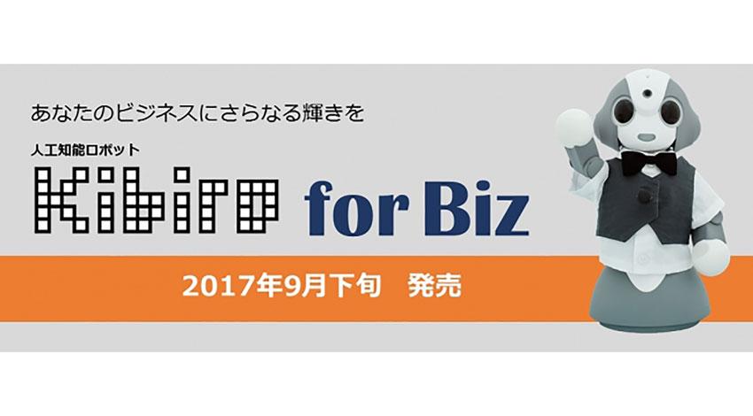 FRONTEO、AIロボット「Kibiro」の法人向けパッケージ「Kibiro for Biz」を販売開始