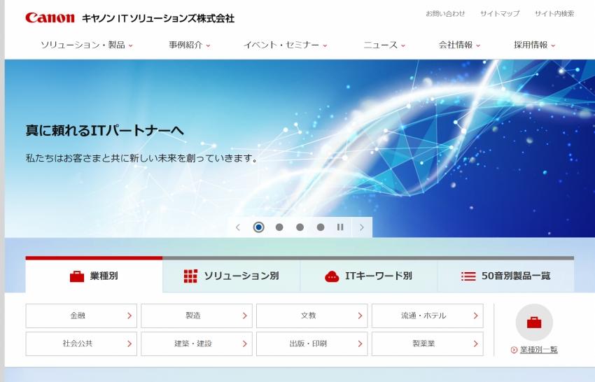"""キヤノンITSとPTCジャパンが """"ものづくり""""におけるワークスタイル変革を支援する「スマートPLMサポートサービス」を提供開始"""