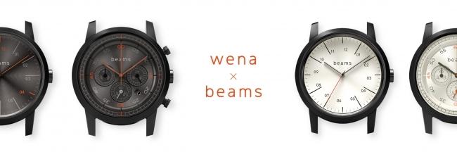 """ソニー、コラボレーションモデル「wena × beams」の第二弾""""beams Black"""""""