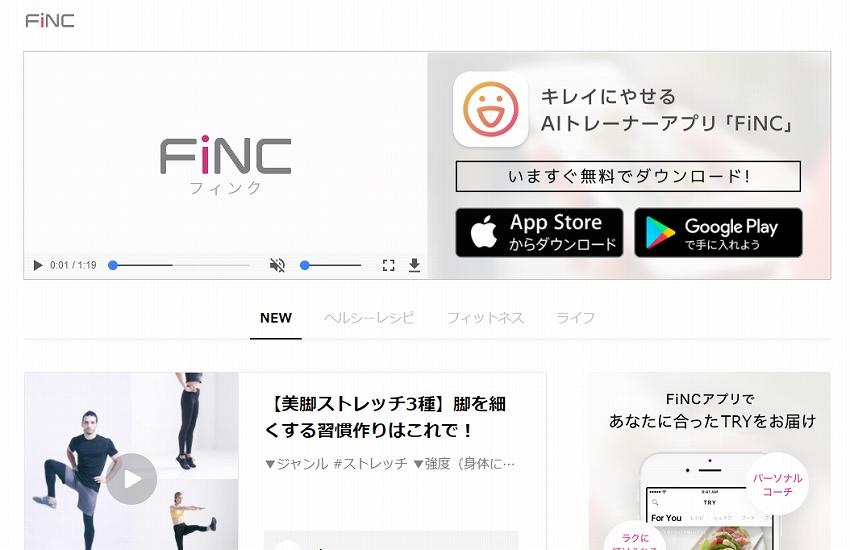 FiNCとNECが資本提携