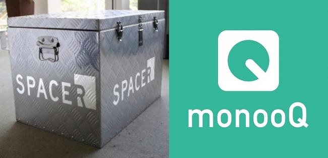 Libtownの物置きシェアリングサービス「monooQ」、格安IoTロッカーSPACERと提携。ベータでのテスト運用開始。