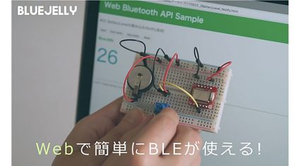 JellyWare、HTML/JavaScriptのみでBLEアプリケーション開発ができる「BlueJelly」を公開