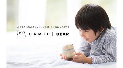 Hamee、クマ型メッセージロボット「Hamic Bear」をリリース