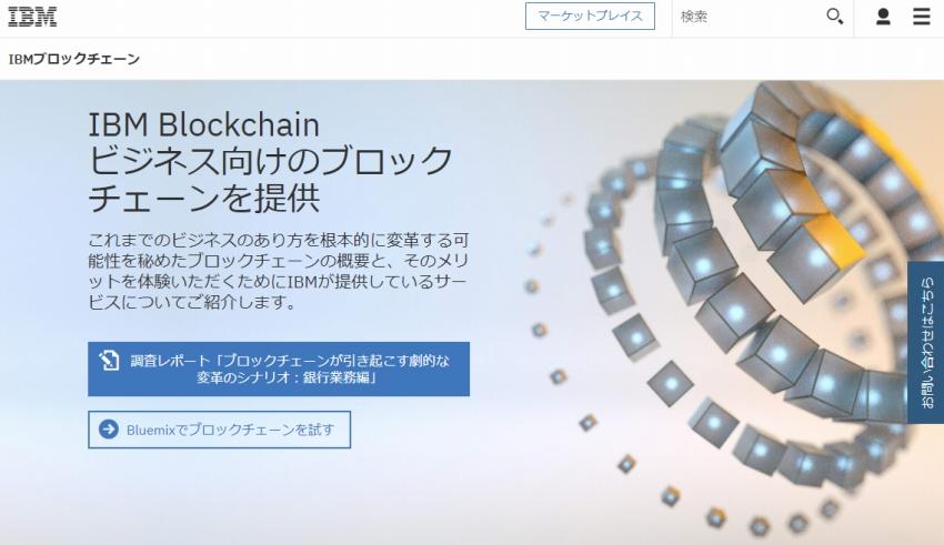IBM、業界横断のブロックチェーン・ネットワークの迅速な構築を支援
