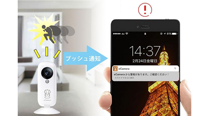 リンクジャパン、ホームセキュリティIoTカメラ「eCamera」の一般販売を開始