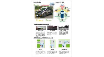 AZAPAとリコー、仙北市で自動運転の共同実証実験を開始