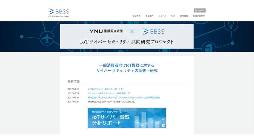 横浜国立大とBBSS、8月はIoT機器を狙ったサイバー攻撃が急増と報告