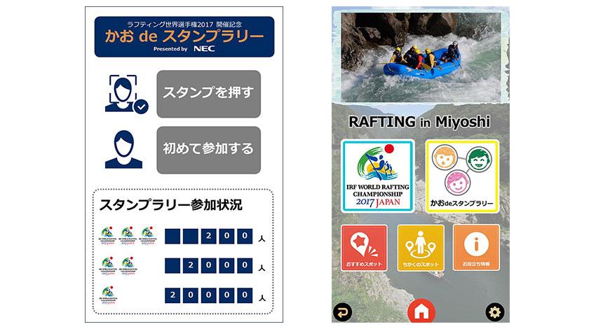 NEC、顔認証を活用したスタンプラリーサービスおよび観光アプリを提供