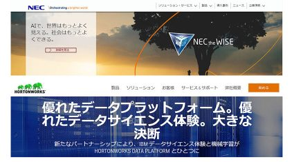 NECとHortonworks、ビッグデータの分散処理領域における戦略的協業を強化
