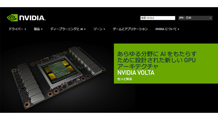 NVIDIA、AI推論の高速化を実現するソフトウェア「TensorRT 3」を発表