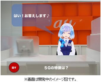 KDDI、AR空間上のAIキャラクターと対話ができるシステムを開発