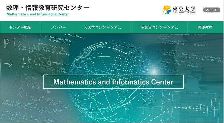 東京大学やNECなど、産学連携でデータサイエンス人材を育成する「UTokyo MDSコンソーシアム」を設立
