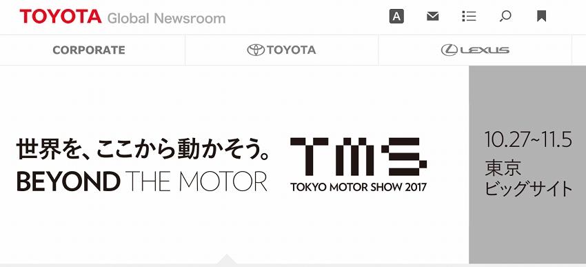 トヨタと日立、IoTプラットフォームを活用した高効率生産モデル構築に向けて協創開始
