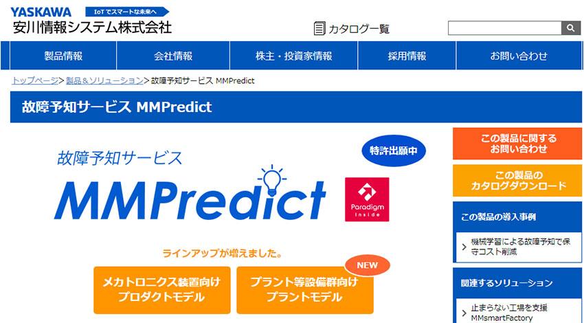 安川情報システムの故障予知サービス「MMPredict」、プラントなどの施設にも対象を拡大
