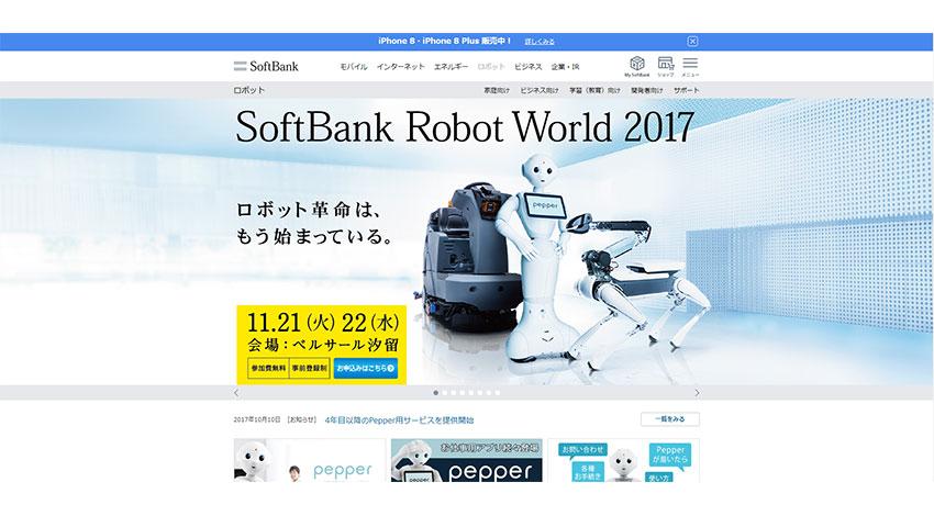 ソフトバンク、4年目以降のPepper用サービスで月額基本プランと月額保険パックの提供を開始