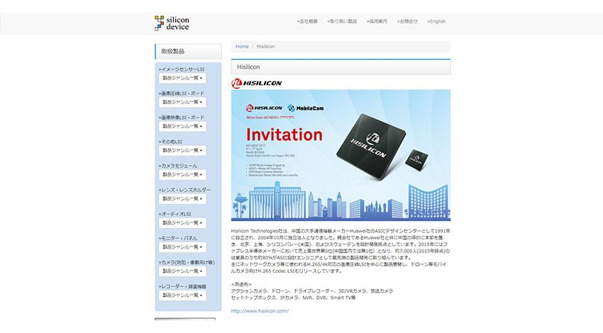 Hisilicon社、モバイル通信規格Release14に対応したNB-IoT IC「Hi2115」をリリース
