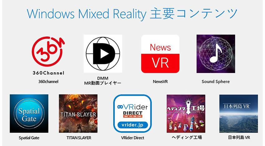 マイクロソフト、Windows 10 Fall Creators UpdateとWindows Mixed Realityヘッドセットを提供開始