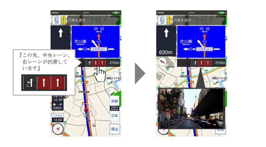 トヨタ、東京都内500台のタクシーの走行画像データから得られる 「レーン別渋滞情報」をスマホアプリ「TCスマホナビ」に配信するサービスを開始